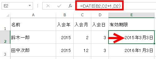 別々に入力された年月日から1ヶ月後の日付を取得