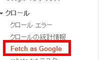 ウェブマスターツールで「Fetch as Google」を開く
