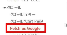 Google Search Consoleで「Fetch as Google」を開く