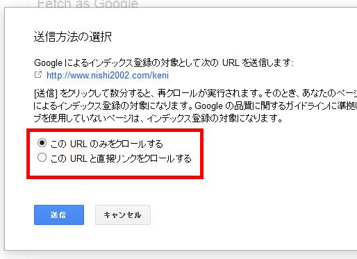 URLの送信方法を選択