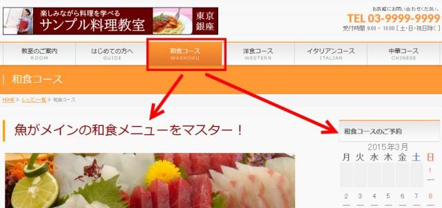 和食コースには和食コースの予約カレンダーを表示したい
