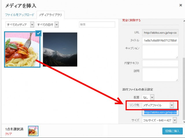 画像のリンク先の初期設定は「メディアファイル」になっている
