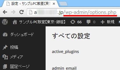 「すべての設定」(options.php)を開く