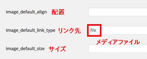 リンク先の初期設定は「メディアファイル」