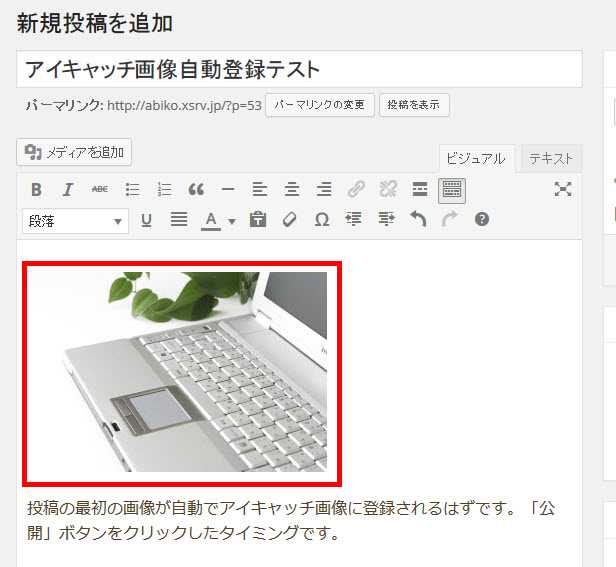 記事に入れた画像がアイキャッチ画像に登録されるかテスト