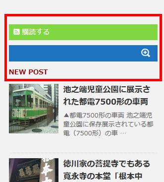 RSSボタン・検索フォーム・「NEW POST」