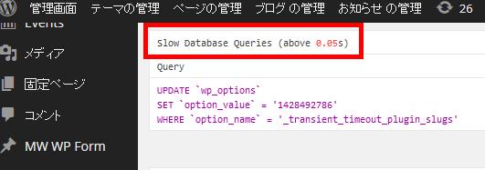時間がかかったデータベース処理が表示される