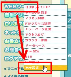 「Webツール」‐「WAF設定」メニューを開く