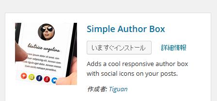 「Simple Author Box」プラグインをインストール