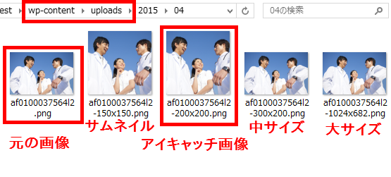wp-content/uploadsフォルダに作成される各サイズの画像