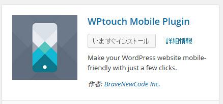 WPtouchプラグインをインストール