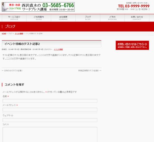問題なく表示されていたページ(BizVektor 1.6.3)