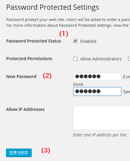 サイトのパスワードを設定する(Password Protectedプラグイン)