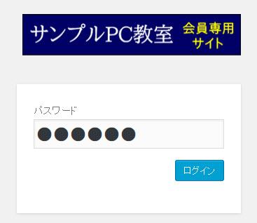 ログイン画面を日本語に