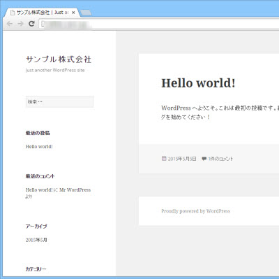 WordPress Database Resetによってサイトが初期状態に戻る