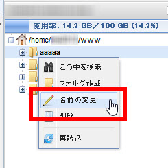 FTPツールで「名前を変更」をクリック