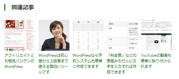 Wordpress Related Postsによる関連記事