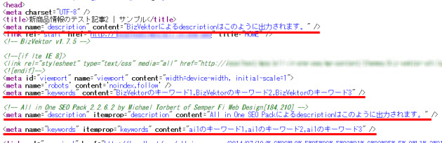 meta descriptionとmeta keywordsが重複する