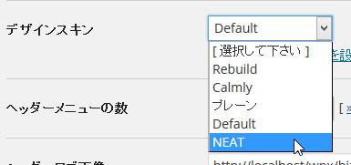 影響を受けないデザインスキン「Calmly」または「NEAT」に変更する