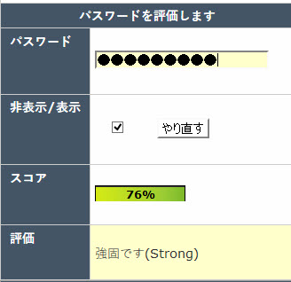 「s@to@1234」は76点
