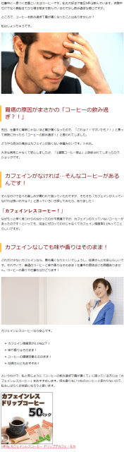 レイアウト後のブログ記事(見出し・画像・箇条書きを追加)