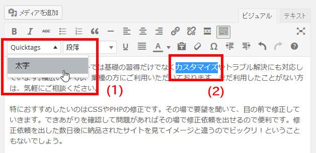 「太字」メニュー(ビジュアルエディタ)