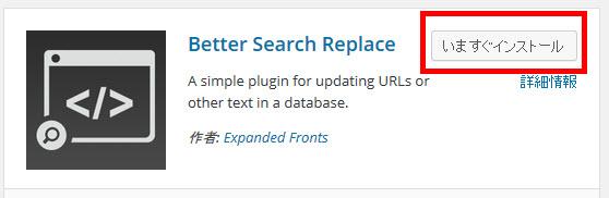 Better Search Replaceプラグインのインストール
