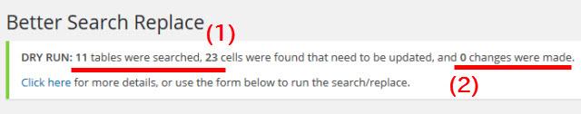 URL置き換え件数の確認