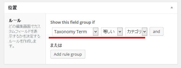 カテゴリーメニューのみに表示するというルールを設定