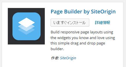 Page Builder by SiteOriginプラグインをインストール
