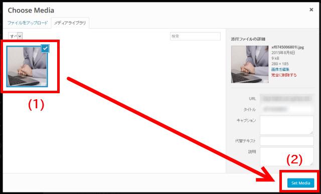 使用する画像の確認と設定