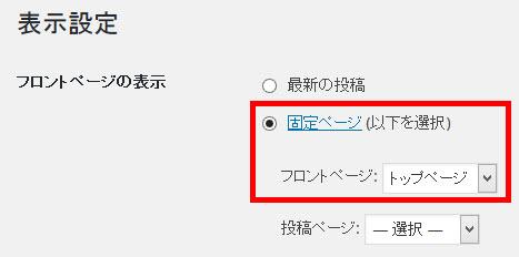 フロントページに固定ページの「トップページ」を表示する