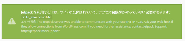 WordPress.comと連携できない(Jetpackプラグイン)
