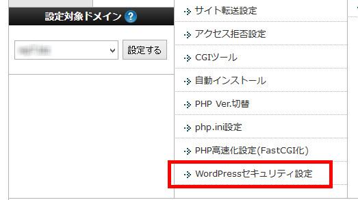 「WordPressセキュリティ設定」を選択