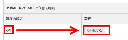 「XML-RPC APIアクセス制限」を「OFFに」