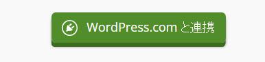 もう一度「WordPress.comと連携」クリック