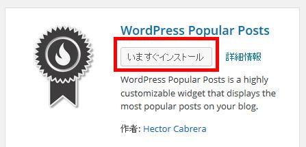 WordPress Popular Postsプラグインのインストール