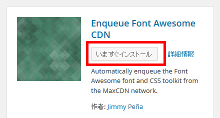 Enqueue Font Awesome CDNプラグインのインストール