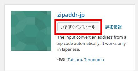 zipaddr-jpプラグインのインストール