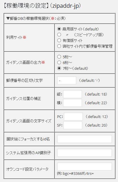 zipaddr-jpプラグインの設定画面