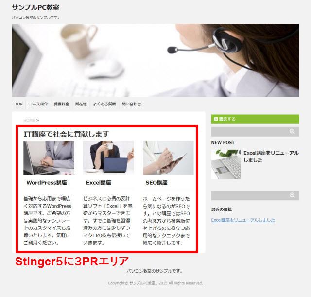 Stinger5のトップページに「3PRエリア」を配置したイメージ