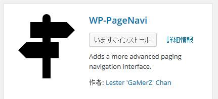 WP-PageNaviプラグインをインストール