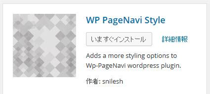 Wp Pagenavi Styleプラグインをインストール