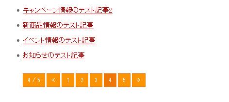 ページナビゲーションのスタイル変更例