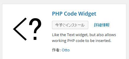 PHP Code Widgetプラグインをインストール