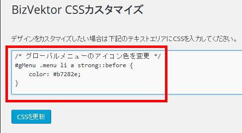 「外観」-「CSSカスタマイズ」メニューに入力した例