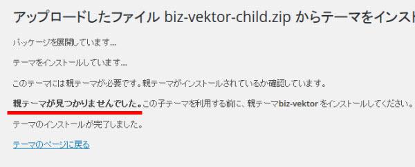 BizVektorの子テーマのインストールでエラーになる