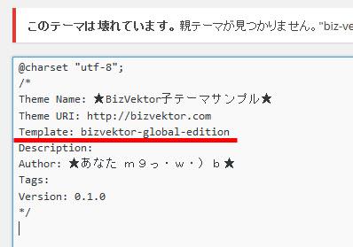 BizVektorのフォルダ設定を修正
