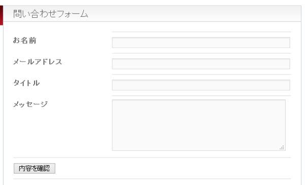 PC画面で表示した問い合わせフォーム