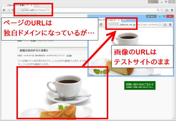 画像のURLがテストサイトのままになっている
